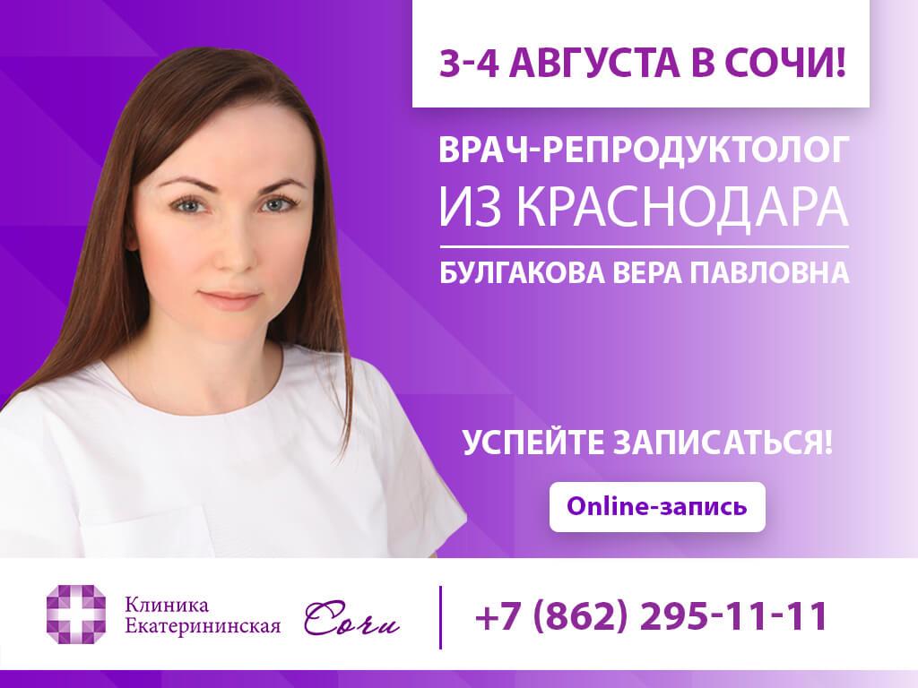 Инструментальная диагностика / Сеть медицинских центров в Краснодаре - Клиника Екатерининская
